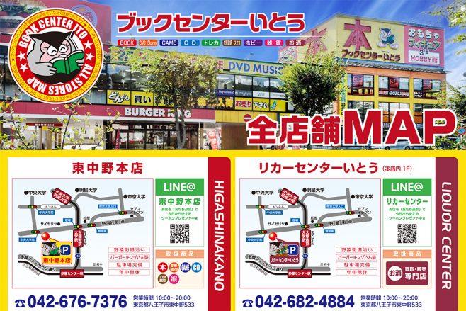 全店MAP20200319
