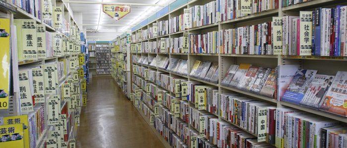 ブックセンターいとう日野店