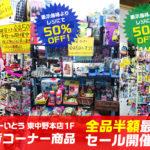 東中野本店「1F雑貨アイテム」が【すべて半額!!】売り切りセール開催中