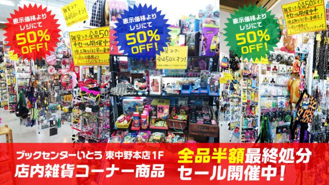 東中野本店「1F雑貨アイテム」が【すべて半額!】売り切りセール開催中