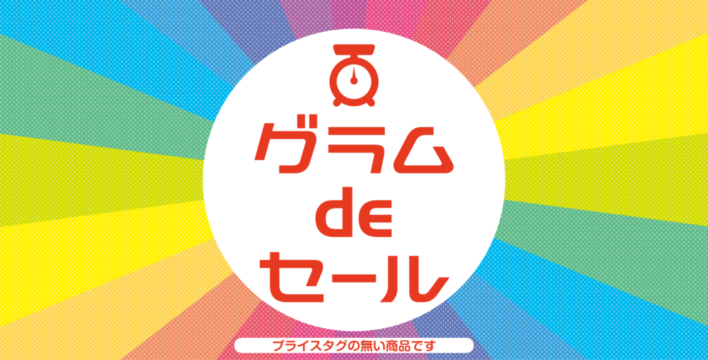元八王子店 - グラム de セール