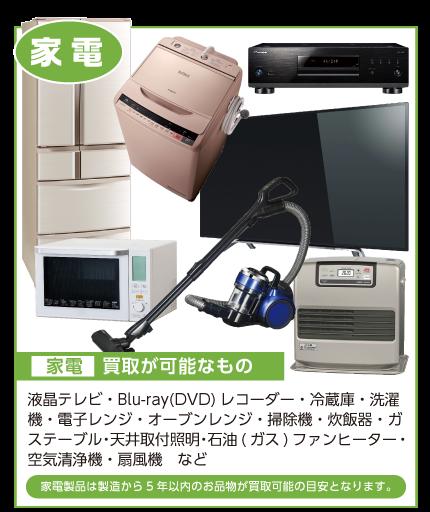 【無料】出張査定・買取サービス