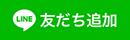 LINE@立川西砂店