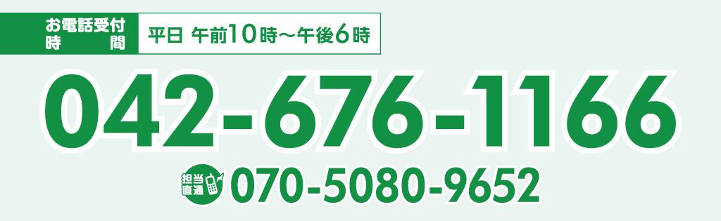 tel0426761166