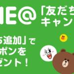 LINE@友だち追加キャンペーン-「友だち追加」でオトクなクーポンをGETしよう!