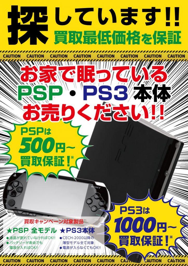 PSP・PS3お売り下さい