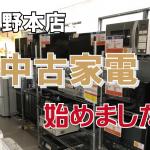 """<span class=""""title"""">ブックセンターいとう東中野本店 中古家電 始めました</span>"""