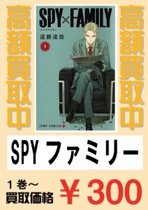 SPYファミリー