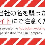 詐欺サイトにご注意ください
