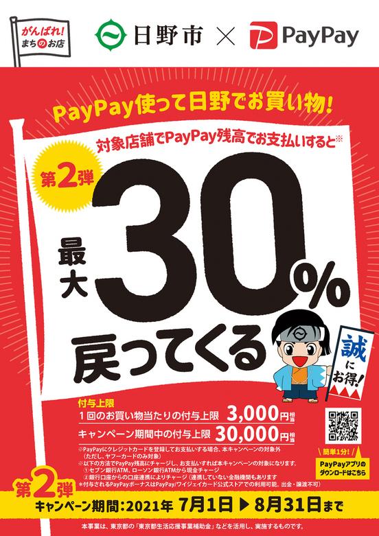 PayPay使って日野でお買い物!最大30%戻ってくるキャンペーン!【第2弾】