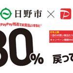 """<span class=""""title"""">PayPay使って日野でお買い物!最大30%戻ってくるキャンペーン第2弾</span>"""