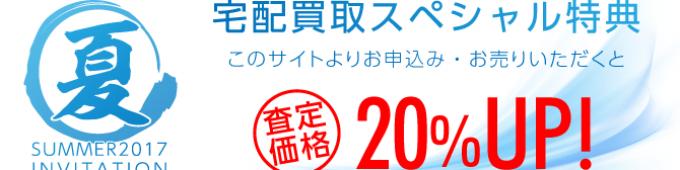 通常査定 + 買取金額20%UP!!
