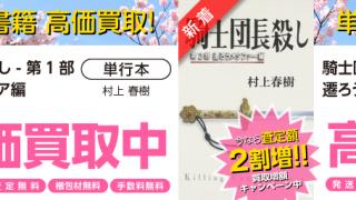 単行書籍 高価買取 | 騎士団長殺し – 村上春樹 | 単行本・実用書 – 高価買取