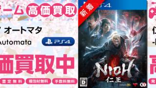 ゲーム高価買取 | ニーア オートマタ  – PS4| 仁王 NIOH – PS4 | 高価買取中