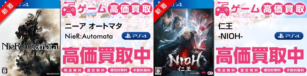 ゲーム高価買取 | ニーア オートマタ - PS4| 仁王 NIOH - PS4 | 高価買取中