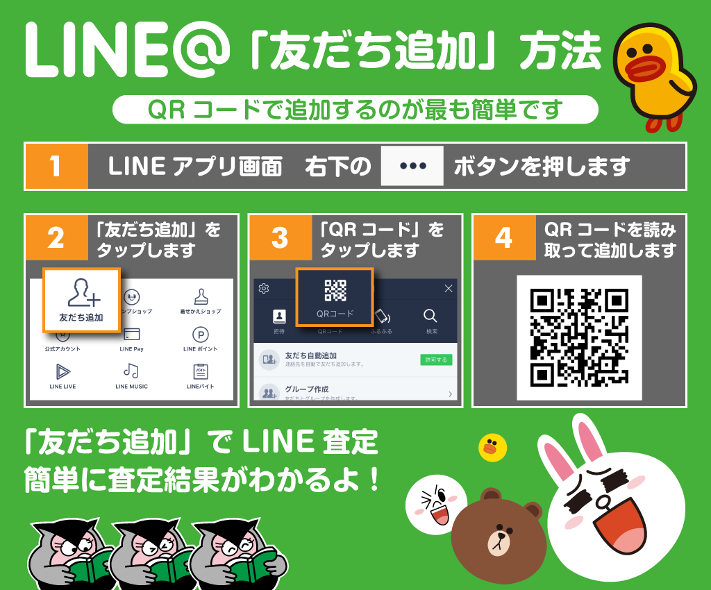 LINE@カンタン査定 - 友だち追加方法