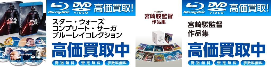 Blu-ray DVD 高価買取 | スター・ウォーズ コンプリート・サーガ ブルーレイコレクション 高価買取中 | 宮崎駿監督作品集 高価買取中