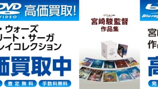 Blu-ray DVD 高価買取 | スター・ウォーズ コンプリート・サーガ ブルーレイコレクション | 宮崎駿監督作品集 高価買取中