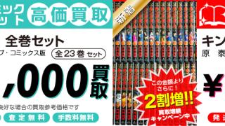 コミックセット高価買取 |  封神演義 全23巻セット買取 | キングダム 48巻セット | さらに買取金額20%アップ!