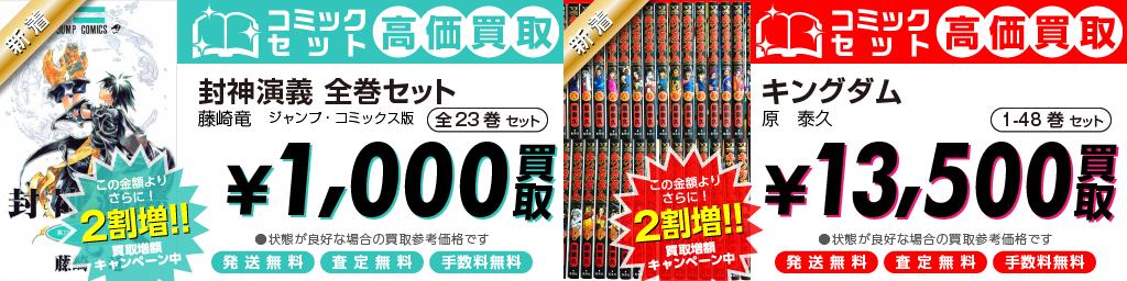 コミックセット高価買取   封神演義 全23巻セット買取   キングダム 48巻セット   さらに買取金額20%アップ!