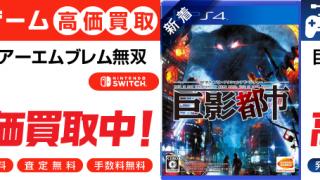 ゲーム高価買取 | ファイアーエムブレム無双 – Nintendo Switch | 巨影都市 – PS4 | 高価買取中