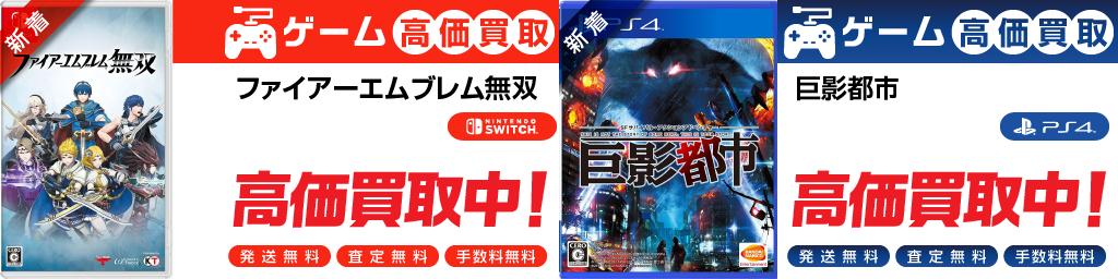 ゲーム高価買取   ファイアーエムブレム無双 - Nintendo Switch   巨影都市 - PS4   高価買取中