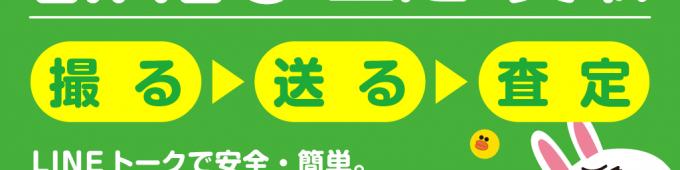 LINE@カンタン査定