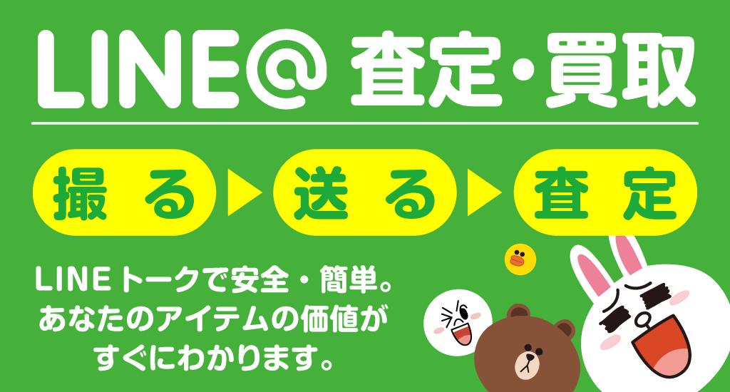 TOP - LINE で カンタン査定 - ブックセンターいとう