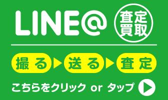 LINE査定・友だち追加