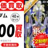 コミックセット高価買取   キングダム 48巻セット買取   銀魂 ぎんたま 70巻セット買取   さらに買取金額20%アップ!