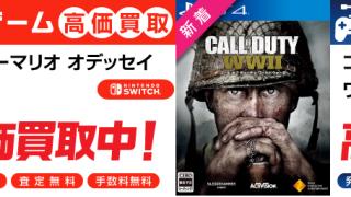 ゲーム高価買取 | スーパーマリオ オデッセイ – Nintendo Switch | コール オブ デューティ ワールドウォーII – PS4 | 高価買取中