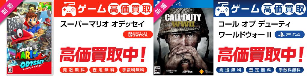 ゲーム高価買取 | スーパーマリオ オデッセイ - Nintendo Switch | コール オブ デューティ ワールドウォーII - PS4 | 高価買取中