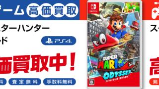 ゲーム高価買取 | モンスターハンター:ワールド – PS4 | スーパーマリオ オデッセイ – Nintendo Switch | 高価買取中