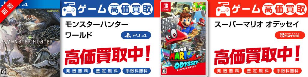 ゲーム高価買取 | モンスターハンター:ワールド - PS4 | スーパーマリオ オデッセイ - Nintendo Switch | 高価買取中